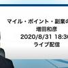 【ライブ配信 2020/08/31 マイル・ポイント・副業 情報局】