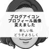 はてなブログのアイコンとプロフィール画像を変えました!新しい「へいへいまー」をどうぞよろしくお願いします!