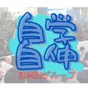 教育学習塾グループ代表 川上大樹[エイメイ学院 明成個別 Elena個別女子 EIMEI予備校]