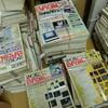 30年前のBASICマガジンが大量にあるけど需要ある?