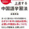 川島海荷は2016年のNHKテレビで中国語の生徒役!多才さにちょいワルオヤジも