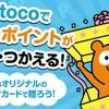 cotoco(コトコ)でPontaポイントが貯まるようになりました