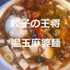 餃子の王将2020年5月限定「温玉麻婆麺」頂きました…レンチンシリーズの新容器でお持ち帰り!^^