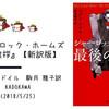 【新刊情報】角川から『シャーロック・ホームズ最後の挨拶』の新訳版が発売していますよー!