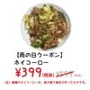 【雨の日クーポン】バーミヤンで、ホイコーローが200円割引のお得情報が届く【すかいらーくアプリ】