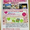 ザグザグ&ロッテ共同企画 ロッテのお菓子を買って憧れのバレンタインホテルに泊まろう!! 2/14〆