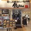 鉄板料理とゆであげ生パスタ 鉄の皿(福山市)