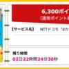 【ハピタス】NTTドコモ dカードが期間限定6,300pt(6,300円)!  さらに最大8,000円分のプレゼントも! 初年度年会費無料! ショッピング条件なし!