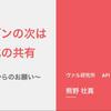 【おすすめスライド】「カイゼンの次は、文化の共有/After Kaizen, Share the team culture」