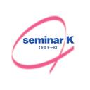 セミナーK-今日のふりかえり