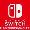 ニンテンドースイッチのブログ<Part2> バッテリーについて (Nintendo switch blog <Part2> About the battery)