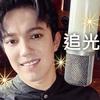 【追光吧】ディマシュ出演予定番組について【Shine! 】