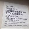 世田谷らしい空き家・空き部屋等の地域貢献活用モデル 公開審査会