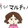 【漫画】ちびマルチゃん 第3話