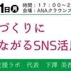 【お知らせ】11月21日(月)に北海道釧路市でSNS活用講座します!