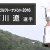 【ゴルフ】石川遼・腰痛離脱から復帰2戦目・2位に5打差をつけて完全優勝!