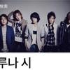 韓国のAppleMusic 日本人歌手名がごちゃごちゃ問題