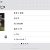 【ウイイレアプリ2019】FPソン フンミン レベマ能力値!!