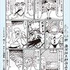 藤岡拓太郎『大丈夫マン』