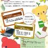 【2020秋】文献検索ガイダンスのお知らせ