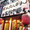 広州市場 新宿東口店での遅ランチでやっぱり腹パンパン