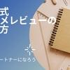 闇鍋式アニメレビューの書き方その3~作品とパートナーになろう~