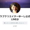 登録者600人突破!!LINE@で恋愛相談と恋愛コラムやってるよ♪