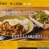 【Oisix】具沢山コロコロ野菜のドライカレー