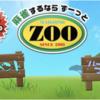 フリー雀荘備忘録 vol.5【ZOO渋谷バスケ通り店】