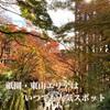 祇園・東山エリアはいつでも人気スポット【京都】歩くだけでも楽しいおすすめコース