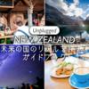 Unplugged NEW ZEALAND 〜未来の国のリアルを旅するガイドブック
