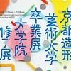 2017年度 京都造形芸術大学 卒業展