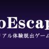 謎解き施設NoEscapeにて新作上海型「絶望空間からの脱出」がオープン!