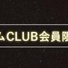 【アキバ☆ソフマップ】プレミアムCLUB会員様限定セール