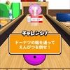 『机でボウリング』チャレンジ!!