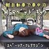 【軽自動車 車中泊】快適★MGRベッドキットでフルフラットに【フレアワゴン・スペーシア】