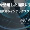 テーマ型米国株 eMAXIS Neoがすごい