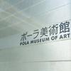 ◆ポーラ美術館に行ったこと◆