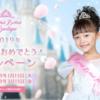 ビビディ・バビディ・ブティック〜 新入学おめでとう!ディズニーキャンペーン〜