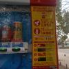 コカ・コーラの自動販売機で15本買うと1本無料でもらえるアプリ coke on