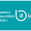 buttonとbutton KIDSのちがい