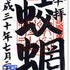 蛟蝄神社の御朱印 〜 「君の名は。」宮水神社のモチーフとなった鳥居