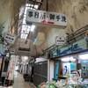 【兵庫】カーレーターと二宮市場