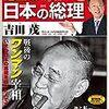 参考文献紹介:池上彰と学ぶ日本の総理シリーズ