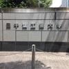 学食巡り 39食目 千葉工業大学 津田沼キャンパス
