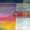 立川シネマシティ「ボヘミアン・ラプソディ」7ヶ月半のロングラン上映終了!!
