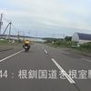 北海道ツー 6日目 温根沼から根室駅:網にかかったヒグマ ^^!