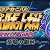 「LIVEツアーカーニバル スーパーロボット大戦CG 奏鳴の銀河へ」開催予告!