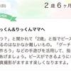 「グーチョキパー」の手遊び歌で自然と「ピース」ができるようになった(^^)