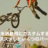 通勤自転車にBMXという選択をした / ママチャリ(コミューター)化するためにオススメなパーツ4選)